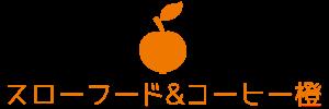 スローフード&コーヒー橙